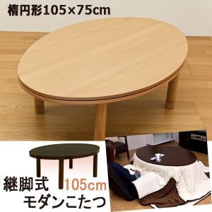 こたつ 楕円 105cm モダン コタツ 丸テーブル 継脚式 SCK-V105T|adhoc-style