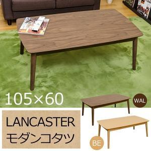 こたつテーブル 長方形 105cm幅 SCL-105 LANCASTER 北欧風