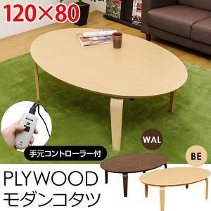 こたつ 楕円 120cm プライウッド モダン コタツ  丸テーブル SCP-120|adhoc-style
