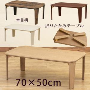 折りたたみテーブル 70cm×50cm 木製 木目柄 SH-11 折れ脚テーブル|アドホックスタイル