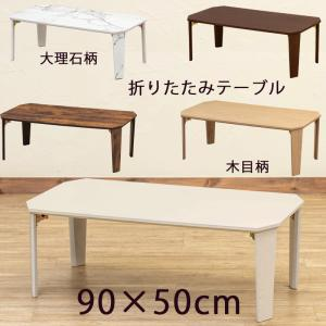 折りたたみテーブル 90cm×50cm 木製 木目柄 SH-12 折れ脚テーブル|アドホックスタイル