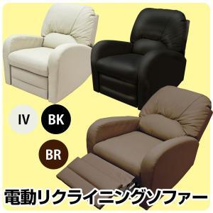 電動 リクライニングソファー 1人掛け用 SKB-6105|adhoc-style