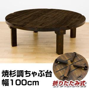 テーブル 折りたたみ 丸型 100cm幅 焼杉調 SUGI-100|adhoc-style