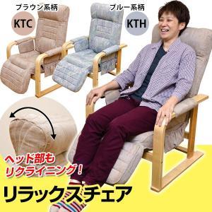 リクライニングチェア 高座椅子 肘付き SWO-851GP|adhoc-style