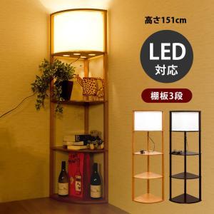 照明 LED対応 棚付フロアライト コーナー THS-09 フロアランプ adhoc-style