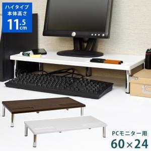 パソコンモニタースタンド ハイタイプ 幅60cm THS-24|adhoc-style