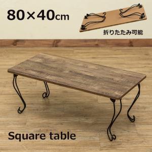 セール 送料無料 Rustic 折脚テーブル角型80cm幅 奥行き40cm 商品コード:THS-31...