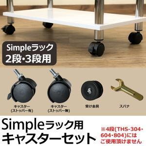 Simpleラック用キャスターセット 2段3段用 ラック用部...