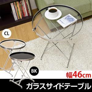 サイドテーブル 46cm ガラスサイドテーブル 折りたたみ TKS-03 adhoc-style
