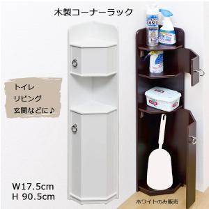送料無料 トイレラック コーナー用  芳香剤を置いたりストックのトイレットペーパーを置いたり、掃除用...