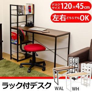 棚付き ラック付きパソコンデスク 120cm幅 PCデスク TX-02 机|adhoc-style