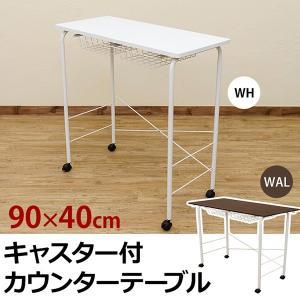 カウンターテーブル 90cm幅 ×40cm キャスター付 ハイタイプ TX-03|adhoc-style