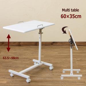 マルチサイドテーブル 60cm幅 キャスター付 TX-06 高さ調節 角度調節