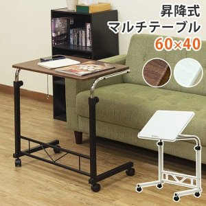 昇降式テーブル 60cm幅 キャスター付 TX-11 サイドテーブル 高さ調節 角度調節の写真