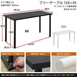 フリーテーブル 120cm×45cm TY-1...の詳細画像1