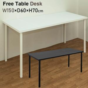 フリーテーブル150cm 奥行60cm TY-1560 シンプルデスク 机 作業台|adhoc-style