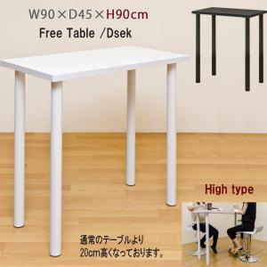 カウンターテーブル バーテーブル 90cm幅 ハイタイプ 高さ90cm TY-H9045|adhoc-style