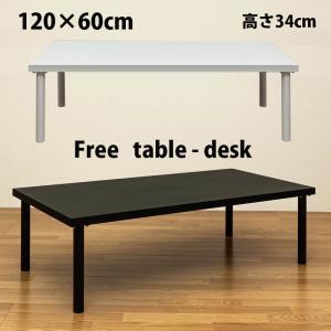 ローテーブル 120cm×60cm フリーデスク...の商品画像