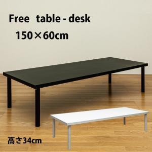 ローテーブル150cm×60cm フリーデスク TZ-1560の写真