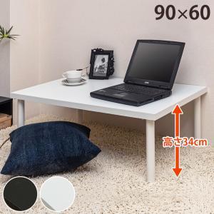 ローテーブル 90cm×60cm デスク TZ...の関連商品2