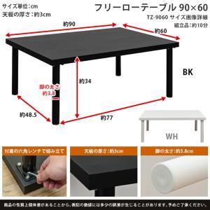 ローテーブル 90cm×60cm デスク TZ...の詳細画像1