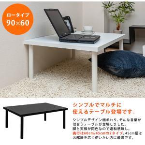 ローテーブル 90cm×60cm デスク TZ...の詳細画像3