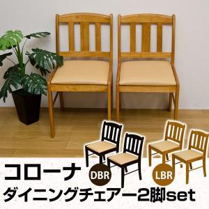 ダイニングチェア2脚セット コローナ 椅子 イス UHC-45|adhoc-style