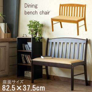 ダイニングベンチ 背もたれ付き 87cm幅 UHC-87 天然木製 長椅子 ベンチチェア コンパクト|アドホックスタイル