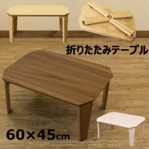 折りたたみテーブル 60cm幅 Rosslea 木製 UHR-60 ローテーブルの画像