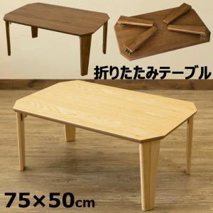 折りたたみテーブル 75cm幅 Rosslea ローテーブル UHR-75の写真