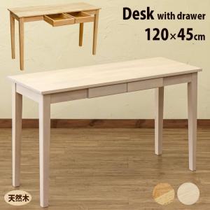 テーブル デスク 引出し付き 120cm幅 UMT-1245 天然木 ダイニング|adhoc-style