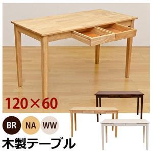 デスク 引出し付き テーブル 天然木 ダイニング 120cm UMT-1260の写真