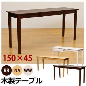 テーブル デスク 引出し 天然木 ダイニング 150cm UMT-1545|adhoc-style