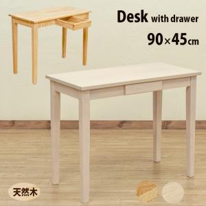 デスク 引出し テーブル 天然木 ダイニング 90cm UMT-9045|adhoc-style