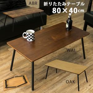 折りたたみテーブル 80cm幅 UTK-04 センターテーブル 折れ脚 Soleilの写真
