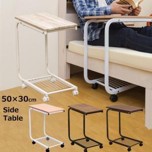 キャスター付サイドテーブル 50cm幅 UYS-08 adhoc-style