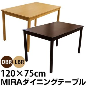 ダイニングテーブル 120cm幅 天然木製 VDM-120の写真