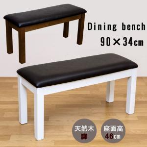 ダイニングベンチ 90cm幅 VGL-04 合皮シート 木製 白 ブラウン