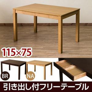 ダイニングテーブル 引出し付フリーテーブル 木製 115cm幅 デスク 作業台 VGL-21|adhoc-style