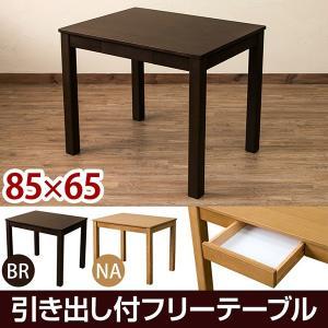 ダイニングテーブル 引出し付フリーテーブル 木製 85cm幅 デスクとしても VGL-22|adhoc-style