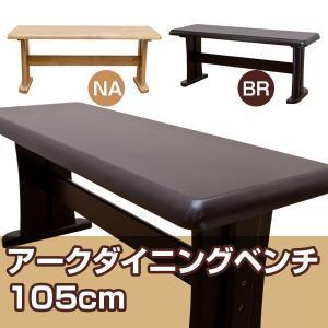 ダイニングベンチ 105cm幅 天然木 VLA-105|adhoc-style