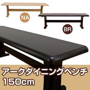 ダイニングベンチ 150cm幅  天然木 VLA-150 長いす|adhoc-style