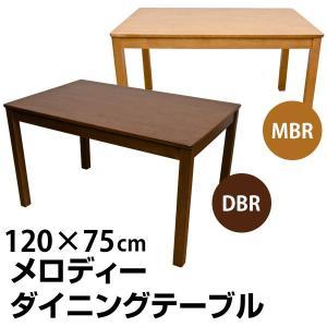 ダイニングテーブル 120cm幅 天然木製 メロディー VLM-120|adhoc-style