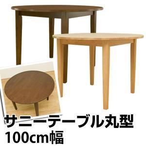 ダイニングテーブル 丸型 100cm幅 円形 天然木製 VLS-100の写真