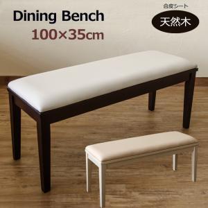 ダイニングベンチ 100cm幅 VMB-100|adhoc-style