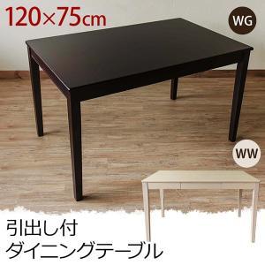 ダイニングテーブル 引出付き 120cm幅  VMHD120 4人用|adhoc-style