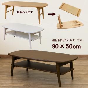 折りたたみテーブル 90cm幅 VTM-02 棚付き ローテーブルTRIM|adhoc-style