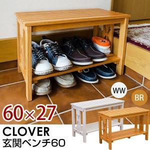 ベンチ 玄関ベンチ 60cm幅 VTM-03 靴 収納 CLOVER|adhoc-style