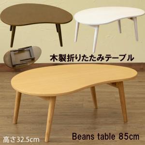 木製 折りたたみテーブル ビーンズ型 85cm幅 木目調 VTM-14 折れ脚 BONNY
