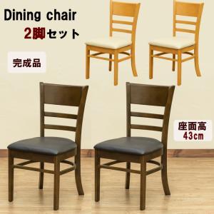 ダイニングチェア 2脚セット 木製 イス 椅子 VTM-425|adhoc-style